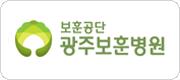 광주보훈병원